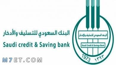 Photo of بنك التسليف الاستفسار عن باقي الأقساط برقم الهوية الوطنية