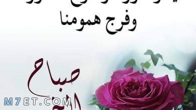 Photo of مسجات صباح الخير إسلامية لحث أحبابك على ذكر الله
