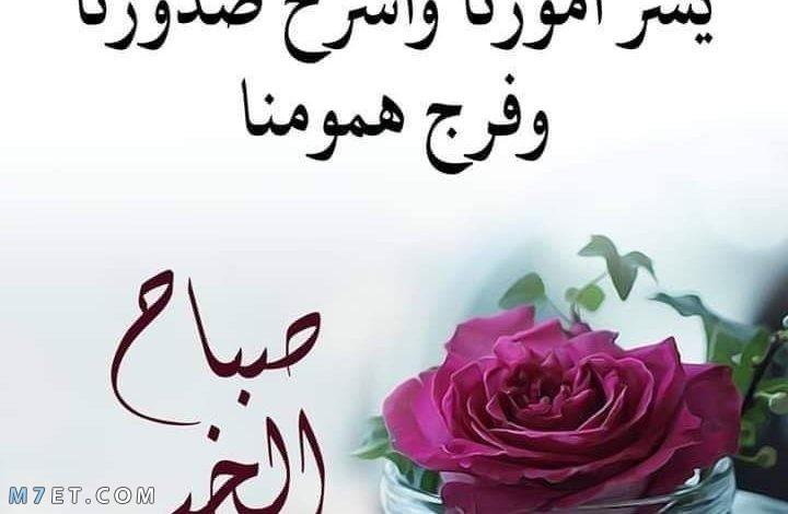مسجات صباح الخير إسلامية