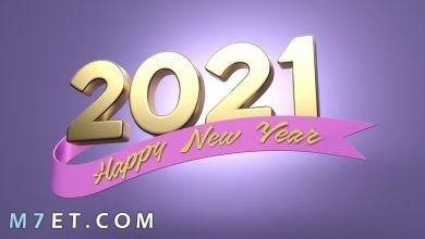 Photo of كلام جميل عن بداية سنة جديدة سعيدة 2021 happy new year