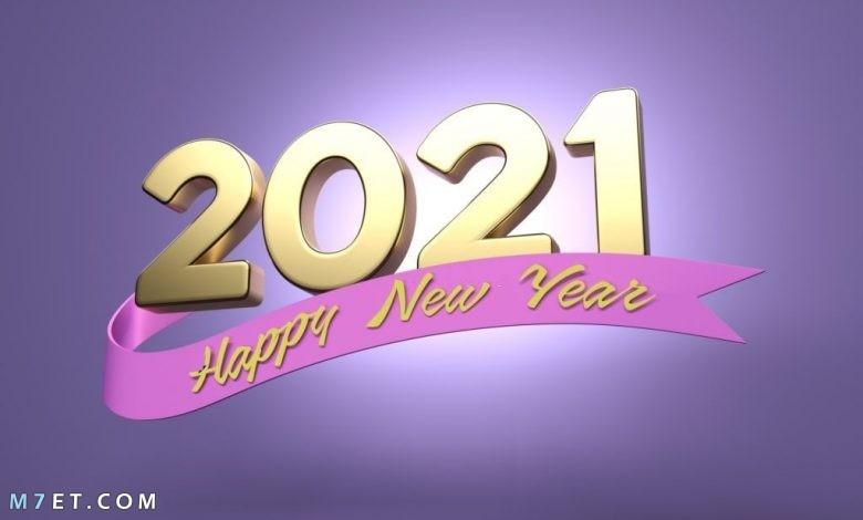 كلام جميل عن بداية سنة جديدة سعيدة 2021 happy new year