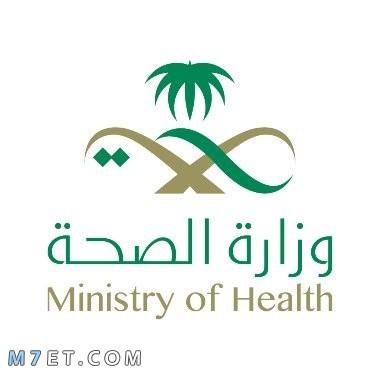 تعريف بالراتب وزارة الصحة