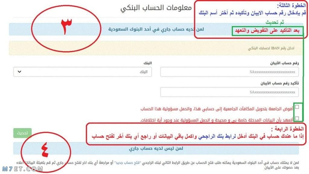 الحصول على رقم الايبان الراجحي في السعودية 1442