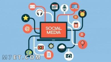 Photo of انواع شبكات التواصل الاجتماعي وأهميتها