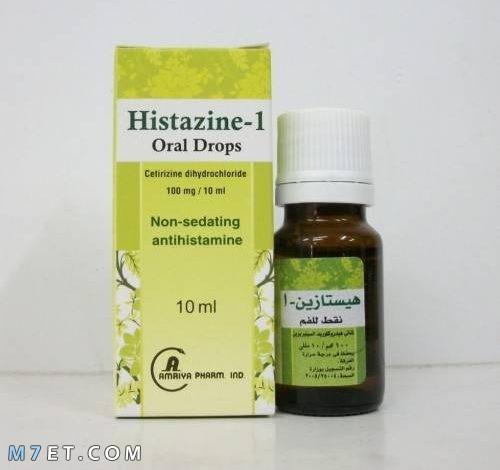 دواء هيستازين histazine