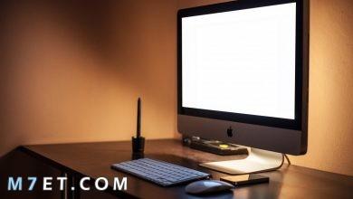 Photo of أهمية الكمبيوتر في حياتنا واستخداماته التعليمية