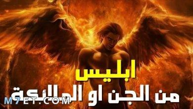 Photo of إبليس من الملائكة أم من الشياطين هل تعرف الحقيقة؟!