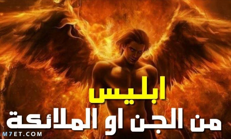 إبليس من الملائكة