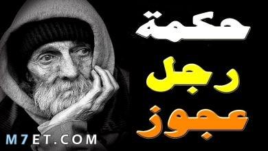 Photo of حكمة رجل عجوز شاب رأسه من أفاعيل الحياة