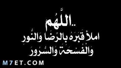 Photo of دعاء للميت في العشر الأواخر من رمضان يرفعه درجات في الجنان