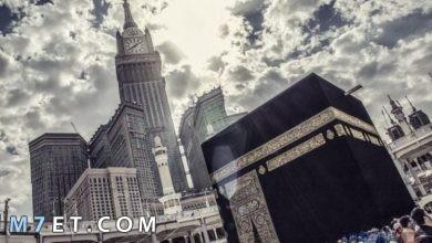 Photo of عبارات عن مكة تلك الرقعة المقدسة على الأرض