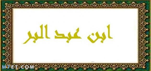 ابن عبد البر
