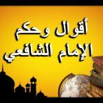 حكم الشافعي أشهر علماء المسلمين
