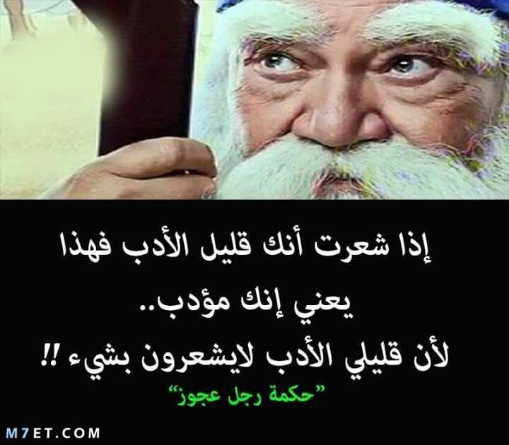 حكمة رجل عجوز