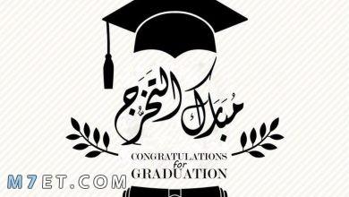 Photo of عبارات التخرج من الجامعة للمباركة من صميم القلب