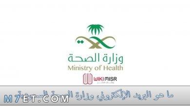 Photo of البريد الإلكتروني لوزارة الصحة وكيفية تحديث البيانات