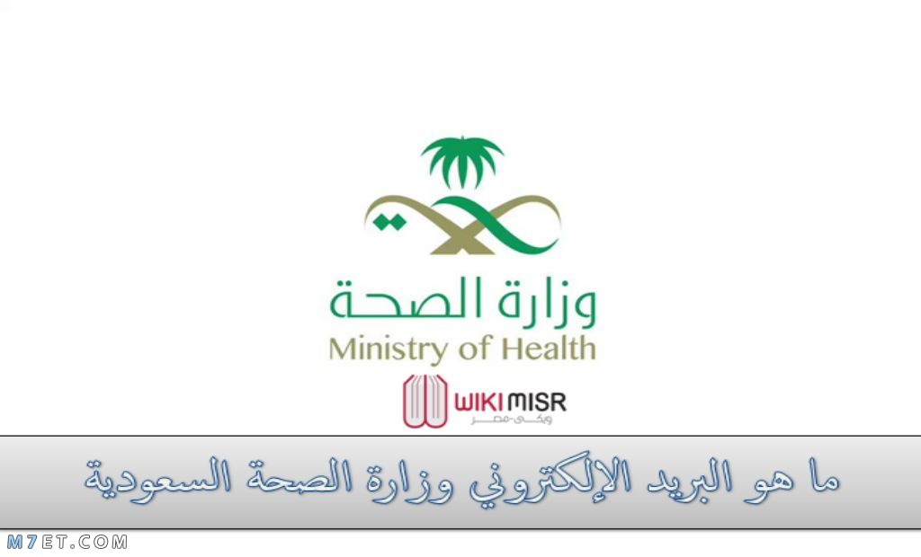 البريد الإلكتروني لوزارة الصحة وكيفية تحديث البيانات