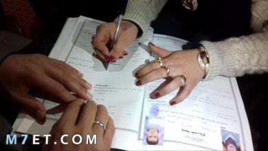 Photo of شروط الزواج من أجنبية ورسوم المستحقة لإتمام الزواج