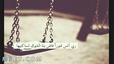 Photo of دعاء للميت قصير للواتس للتهوين من عذابه