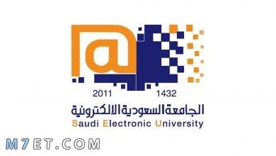 Photo of التسجيل في الجامعة السعودية الالكترونية لدراسة البكالوريوس 1442