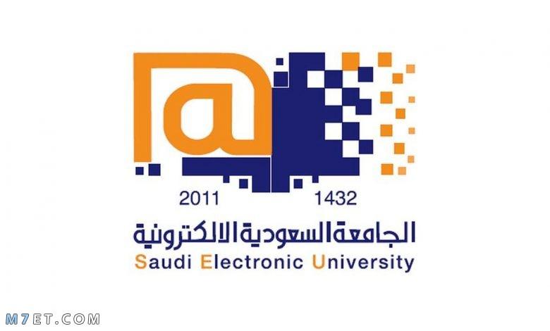 التسجيل في الجامعة السعودية الالكترونية