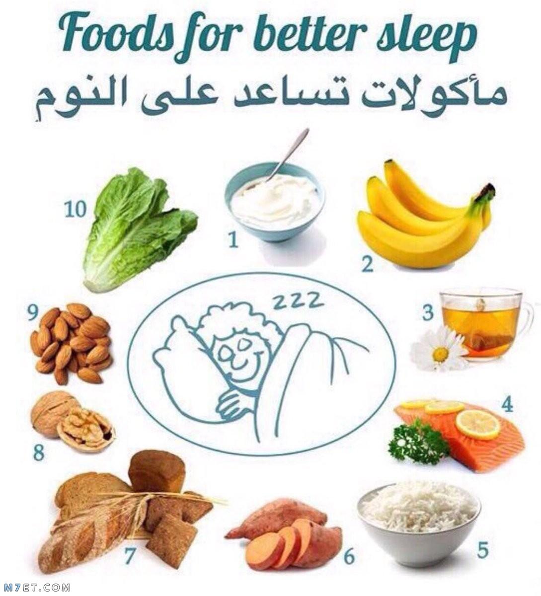 اكلات تساعد على النوم وأشهر 8 أعشاب تساعد على النوم