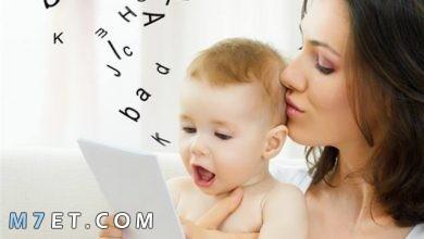 Photo of متى يبدأ الطفل بالكلام بطريقة ملحوظة