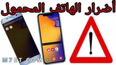 Photo of اضرار الهاتف النقال على الدماغ والعين وأهم 6 فوائد له