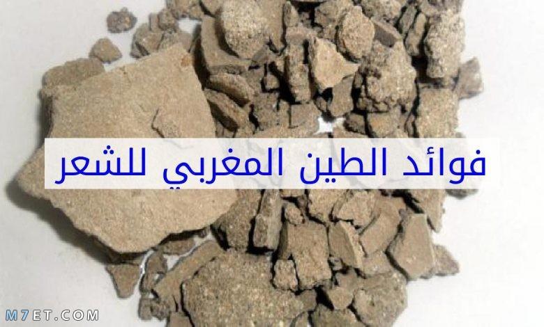 فوائد الطين المغربي