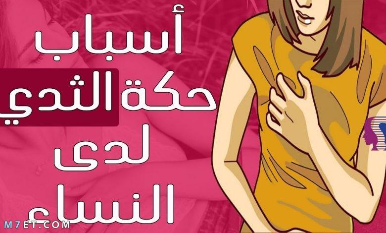 أسباب حكة الثدي لدى النساء والرجال وطرق العلاج بالتفصيل