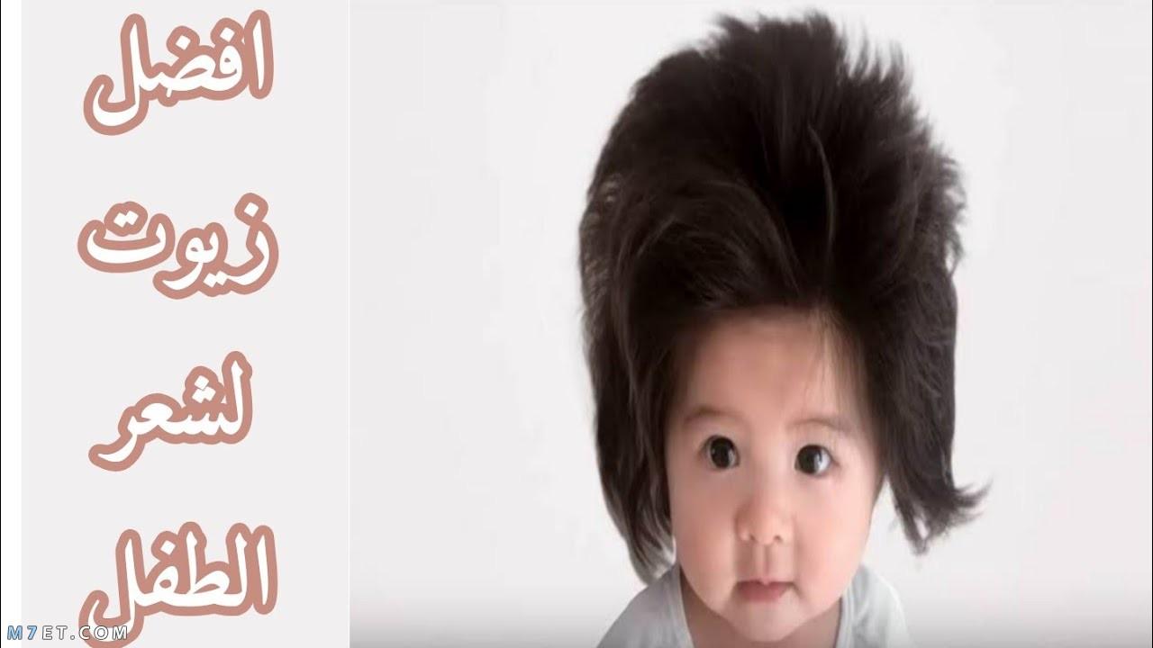 كيفية تنعيم شعر الاطفال وأفضل 3 زيوت لتنعيم شعر الأطفال