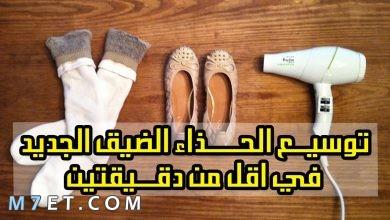 Photo of طريقة توسيع الحذاء الضيق بالفازلين والخل