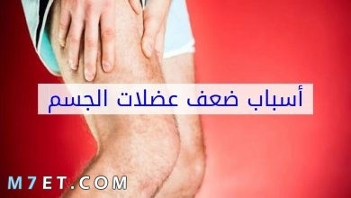Photo of اسباب ضعف العضلات عند الأطفال وأعراضه