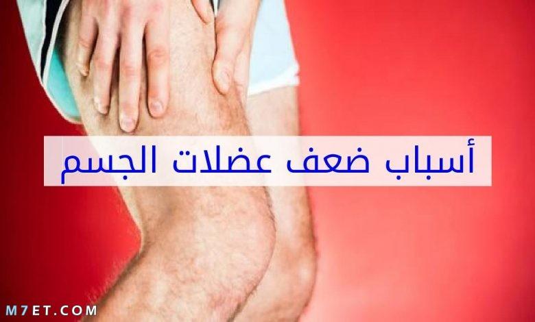 اسباب ضعف العضلات