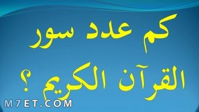 Photo of كم عدد سور القرآن الكريم