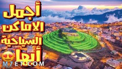 Photo of افضل الاماكن في أبها للمسافرون العرب