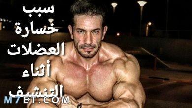 Photo of اسباب خسارة العضلات المرضية والعصبية