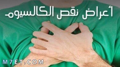 Photo of أضرار زيادة الكالسيوم في الجسم للأطفال والحامل
