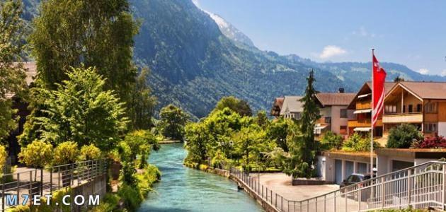 اهم المناطق السياحية في سويسرا