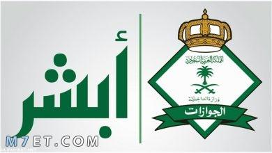 Photo of استعلام عن انتهاء الاقامه برقم الإقامة في خمس خطوات فقط
