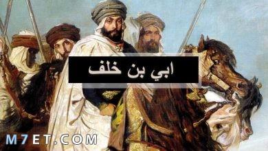 Photo of ابي بن خلف وقصة قتله على يد الرسول