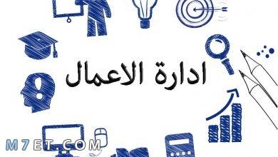 Photo of تعريف ادارة الاعمال وأشهر 7 أنواع لإدارة الأعمال