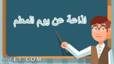Photo of كلمة عن يوم المعلم للاذاعة المدرسية تبهر المعلمين