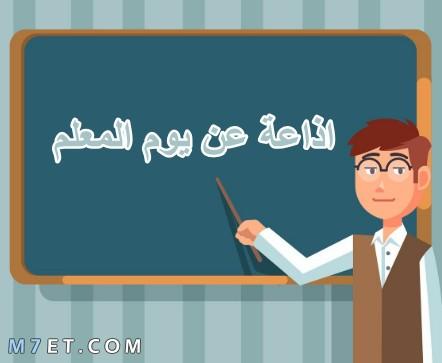 كلمة عن يوم المعلم للاذاعة المدرسية