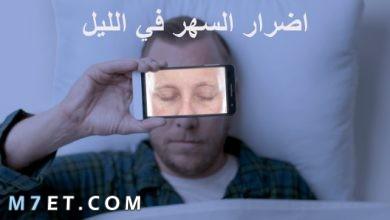 Photo of اضرار السهر في الليل
