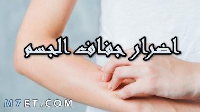Photo of اضرار جفاف الجسم من الماء وطرق علاجه المتنوعة