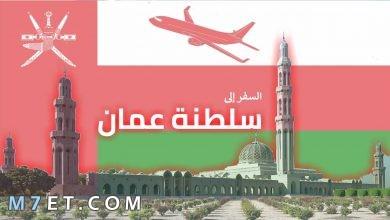 Photo of السفر إلى عمان للعمل وتكلفة السفر من مصر إلى عمان