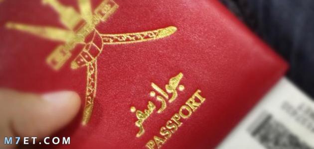 السفر إلى عمان