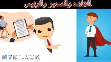 Photo of الفرق بين القائد والمدير من جميع الجوانب