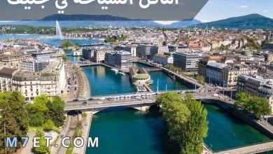 Photo of افضل الاماكن السياحية في جنيف وأشهر 3 شوارع بها